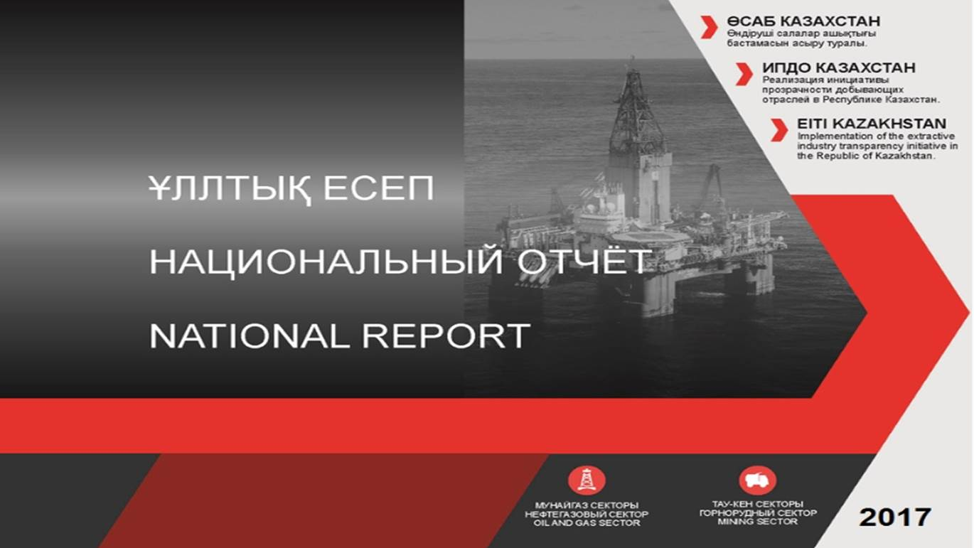Presentation of the 13th National EITI Report 2017
